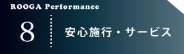 performance_18